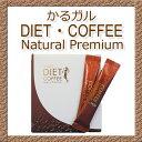 かるガルDIET COFFEE Natural Premium かるガルダイエットコーヒー40包