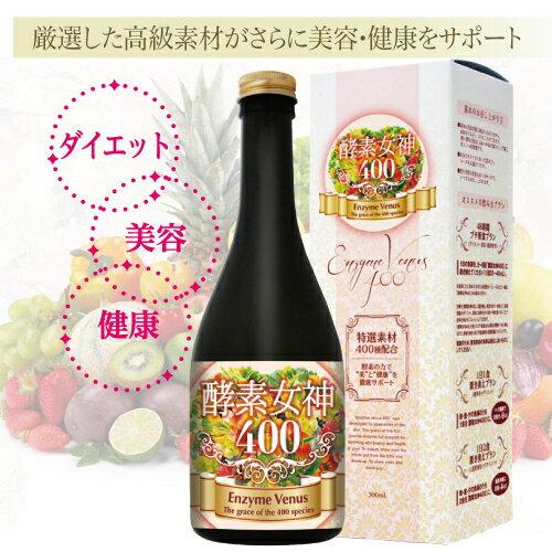 31種の高級素材がさらに美容・健康をサポート 酵素女神400 500ml