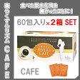 【お買い得2箱SET 送料無料】楽らくすらリズムCAFE 60袋入×2箱
