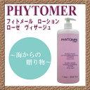 敏感な肌にも安心して使用できる低刺激の化粧水PHYTOMER フィトメール ローション ローゼ ヴィザージュ 1000ml