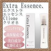 クリオネ(Clione)専用美容液 エクストラエッセンス 30ml主要成分だけで「全14種類追加」してリニューアル!!【送料無料】