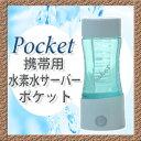 携帯用水素水サーバーポケット pocket【送料無料】