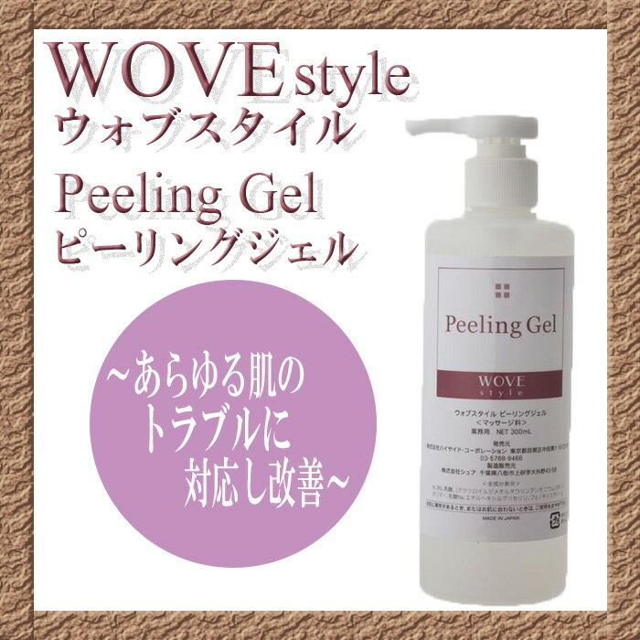 WOVEStyle  ウォブスタイル ピーリングジェル300ml【送料無料】