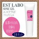【お得3本セット】EST LABO エステラボ ソニックジェル 300g
