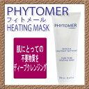 肌にとっての不要物質をディープクレンジングPHYTOMER フィトメール メルト ヒーティングマスク250ml