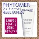 肌本来がもつエネルギーを効果的に再生するマスクPHYTOMER フィトメール リベールマスク150ml