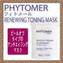ピールオフタイプのアンチエイジングマスクPHYTOMER フィトメール リニューイング トーニング マスク2 500g