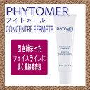 引き締まったフェイスラインに導く濃縮美容液PHYTOMER フィトメール コンセントレ フェルムテ 50ml