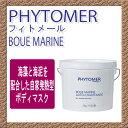 PHYTOMER フィトメール ブーショッファン2 2kg 【業務用】