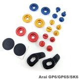 ARAI アライ バイザー ネジセット カラーアルマイト GP-6/GP-6S/SK-6 ヘルメット用