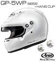 Arai アライ ヘルメット GP-5WP 8859 + HANSクリップ セット SNELL SA/FIA8859規格 4輪公式競技対応モデル