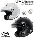 Arai アライ ヘルメット GP-J3 8859 + HANSクリップ セット オープンフェイスタイプ SNELL SA/FIA8859規格 4輪公式競技対応モデル