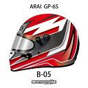アライ GP-6S イージーデザイン ヘルメットペイントセットオーダー B-05 8859 SNELL SA/FIA8859規格 4輪公式競技対応モデル 受注生産..
