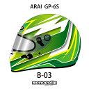 アライ GP-6S イージーデザイン ヘルメットペイントセットオーダー B-03 8859 SNELL SA/FIA8859規格 4輪公式競技対応モデル 受注生産..
