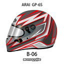 アライ GP-6S イージーデザイン ヘルメットペイントセットオーダー B-06 8859 SNELL SA/FIA8859規格 4輪公式競技対応モデル 受注生産..