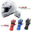 arai アライ CK-6S ヘルメット + CLA TRIAL/トライアル グローブKIDS・jr用 入門セット レーシングカート・走行会用