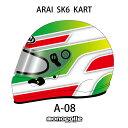 アライ SK6 レーシングカートヘルメット イージーデザイン ペイントセットオーダー A-08 受注生産納期2ヶ月~3ヶ月