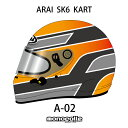 アライ SK6 レーシングカートヘルメット イージーデザイン ペイントセットオーダー A-02 受注生産納期2ヶ月~3ヶ月
