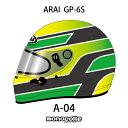 アライ GP-6S イージーデザイン ヘルメットペイントセットオーダー A-04 8859 SNELL SA/FIA8859規格 4輪公式競技対応モデル 受注生産..