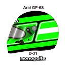 アライ GP-6S イージーデザイン ヘルメットペイントセットオーダー D-31 8859 SNELL SA/FIA8859規格 4輪公式競技対応モデル 受注生産..