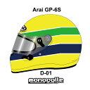 アライ GP-6S イージーデザイン ヘルメットペイントセットオーダー D-01 8859 SNELL SA/FIA8859規格 4輪公式競技対応モデル 受注生産..