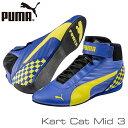 PUMA プーマ Kart Cat Mid 3 レーシングシューズ ブルー×イエロー(03) レーシングカート・走行会用 (306070-03)
