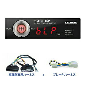 PIVOT ピボット 3drive BLP ブリッピング機能付きスロコン HONDA CRZ/シビック/フィット MT車専用 3点セット(本体+アクセルハーネス+ブレーキハーネス)