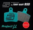 Project μ ORK-5 OTK用 BSD(モノブロック型キャリパー)対応 ブレーキパッド レーシングカート用 1セット (KT1025-090)