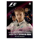 2016 FIA F1世界選手権総集編 DVD 版 完全日本語 (EM-200)