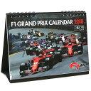 2018 F1 速報 卓上カレンダー 13枚綴り(両面印刷) グランプリ開催ステッカー付き 1点