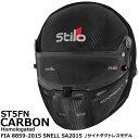 STILO ST5FN CARBON HELMET(スティーロ ST5FN カーボンヘルメット)FIA 8859-2015 SNELL SA2015 4輪レース用(サイドダクト無しモデル)