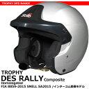STILO TROPHY DES RALLY (スティーロ トロフィー DES ラリー) オープンフェイス ヘルメット インターコム装備 FIA 8859-2015 SNELL SA2..