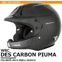 STILO WRC DES Carbon Piuma スティーロ オープンフェイス カーボン ラリー ヘルメット インターコム付 FIA 8859-2015 SNELL SA2015 (A..