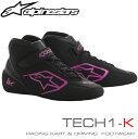 アルパインスターズ レーシングシューズ TECH1-K ブラック×フクシャ (1039) レーシングカート・走行会用 (2712018-1039)