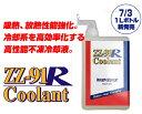 NUTEC ニューテック インターセプター ZZ-91R クーラント (冷却水) 1L
