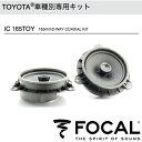 FOCAL フォーカル TOYOTA車専用 IC165TOY 2ウェイ コアキシャル スピーカー 165mm円形状 / 左右フロント1セット