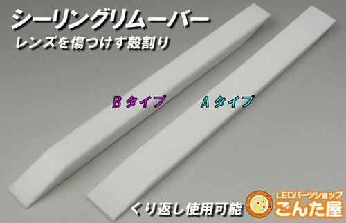 シーリングリムーバー 単品 ごんた屋 (非セット品)の商品画像