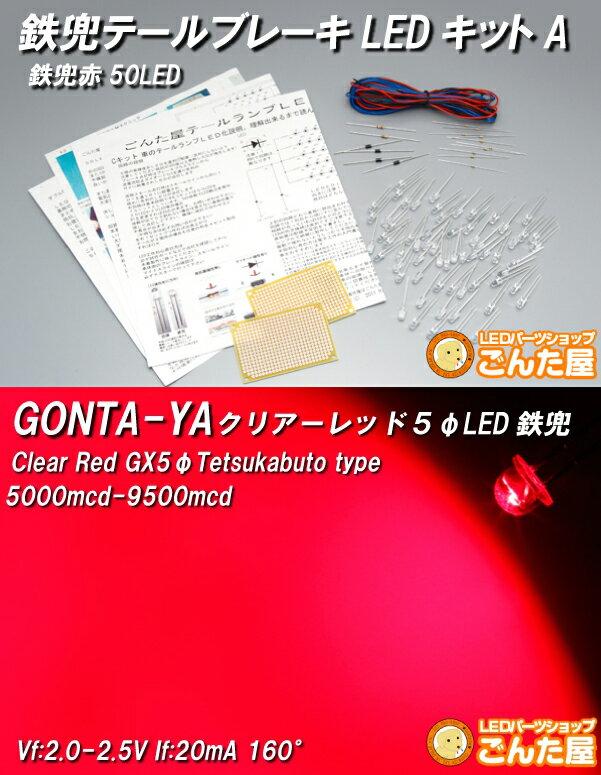 テツカブト球 LED キット テールランプ(レッド) 50本 Aキット 12V車用 ごんた屋