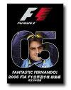 2005 FIA F1世界選手権総集編 完全日本語版 DVD