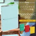 【送料無料】【モノボックスジャパン】B6 6穴 バイブルサイズ 革製 システム手帳 かわいい スターターキット リフィル10点セット リサイクルレザーを使用しリーズナブルな価格を実現しました!