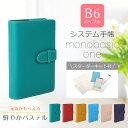 かわいいシステム手帳 B6 6穴 パステルカラー バイブルサイズ かわいい スターターキット リフィル10点セット