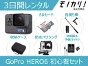 【GoProレンタル】アクションカメラレンタル GoPro HERO6 BLACK 初心者用セット 3日間 格安レンタル CHDHX-601-FW アクションカメラ ウ..
