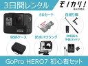 【GoProレンタル】アクションカメラレンタル GoPro HERO7 BLACK 初心者用セット 3日間 格安レンタル CHDHX-701-FW アクションカメラ ウ..