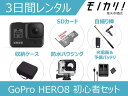 【GoProレンタル】アクションカメラレンタル GoPro HERO8 BLACK 初心者用セット 3日間 格安レンタル CHDHX-801-FW アクションカメラ ウ..