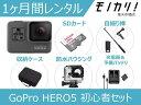 【GoProレンタル】アクションカメラレンタル GoPro HERO5 BLACK 初心者用セット 1ヶ月 格安レンタル CHDHX-502 アクションカメラ ウェ..