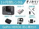 【GoProレンタル】アクションカメラレンタル GoPro HERO6 BLACK 初心者用セット 1ヶ月 格安レンタル CHDHX-601-FW アクションカメラ ウ..