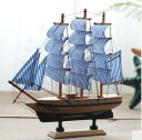 置物 帆船 ストライプ柄の帆布 マリン風 (ブルー)