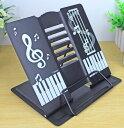 ブックスタンド ステキな音符とピアノ (ブラック)