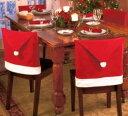 イスカバー 背もたれカバー サンタクロースの赤い帽子型 4枚セット