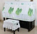 ピアノカバー イスカバー セット モンステラの葉っぱ 南国風 フリル付き椅子カバー